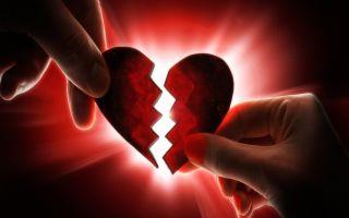 Как пережить разрыв отношений?