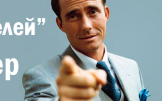 21 принцип богатства Бодо Шефера