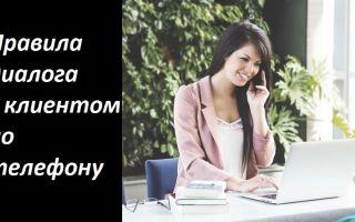 Телефонный разговор в деловом общении