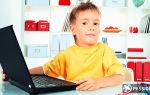 Электронные игры- воспитание ребенка