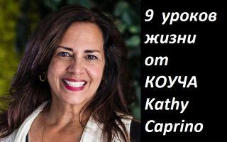 Секреты успеха и гармонии: 9 жизненных уроков от Kathy Caprino