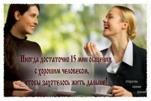 настоящие друзья слушают а не только говорят