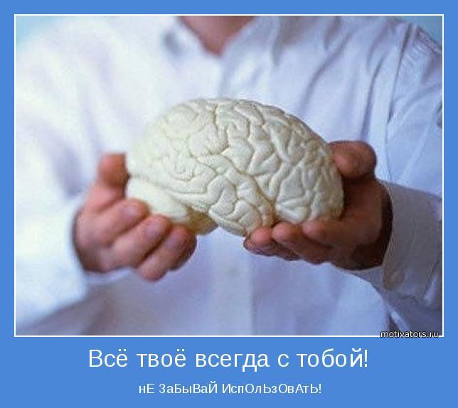 Все что нужно всегда с собой и заключено в твоей голове в мозгах