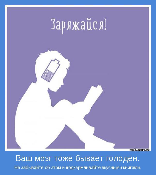 Заряжай свой ум, читай, задавай вопросы, ищи ответы качай мозги