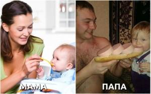 Мама кормит с ложечки а папа с батона