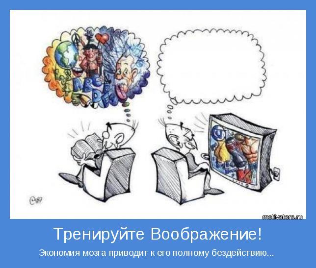 Хватит позволять телевизору промывать себе мозги