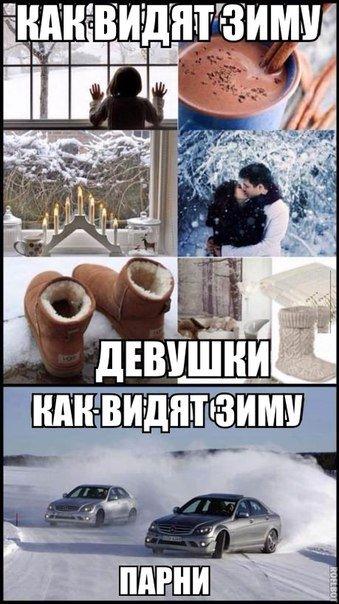 взгляд на зиму девушек и парней