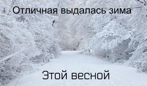зима весной