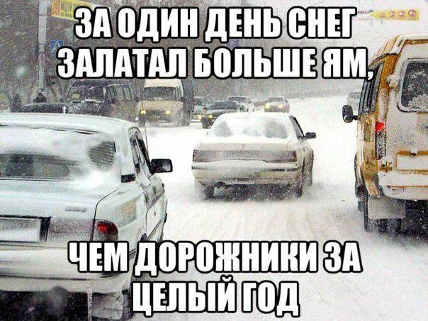 зимой на дороге меньше ям