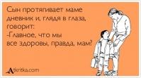 воспитание детей школа и оценки