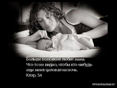 дети чувтсвуют любовь по- своему