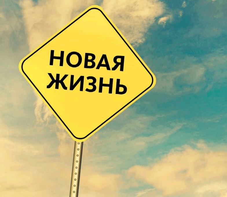 Чего нужно начинать новую жизнь
