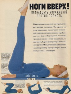 комплекс полноты упражнения для похудения
