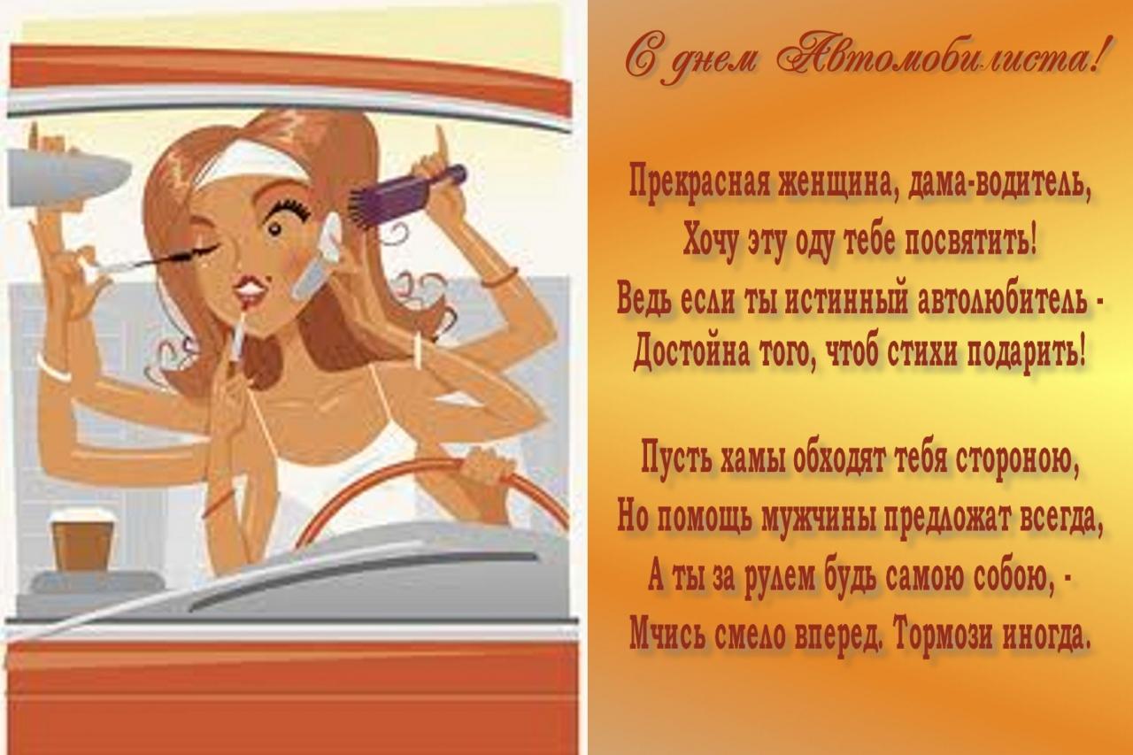 войне при стихи для автоледи поздравление вам честно