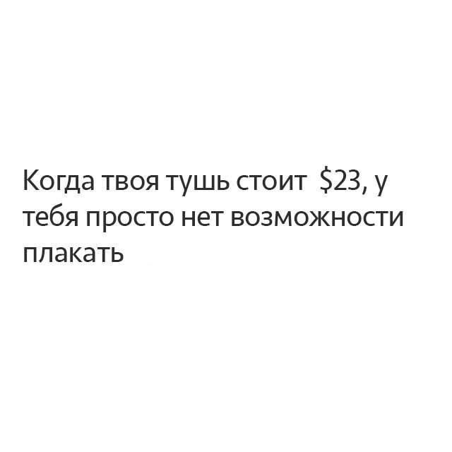 женщина хочет дорогую тушь и не плакать