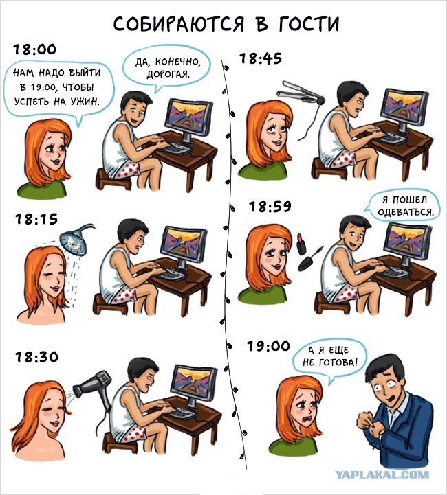 женщины и мужчины разные
