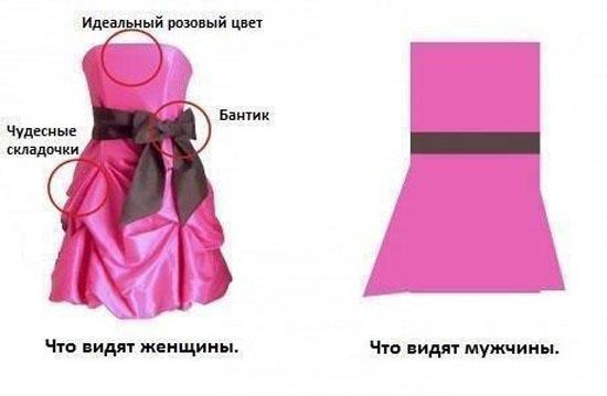 женщины хотят розовое платье