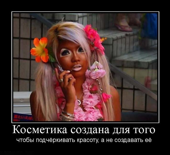 косметика не для красоты