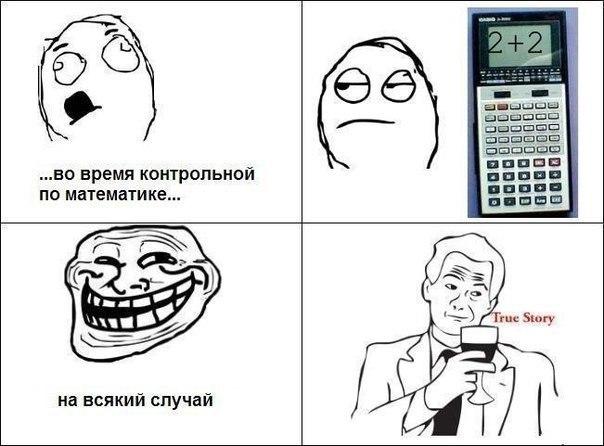 математический тест в картинках