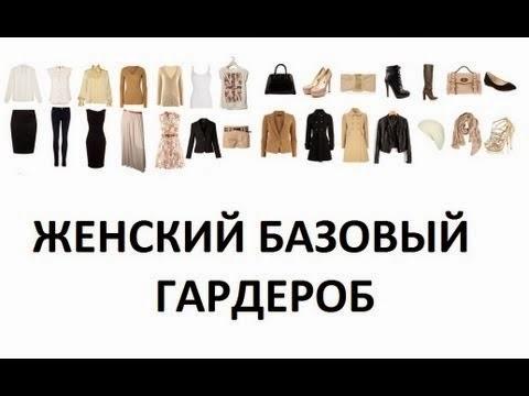 нечего надеть базовый гардеро
