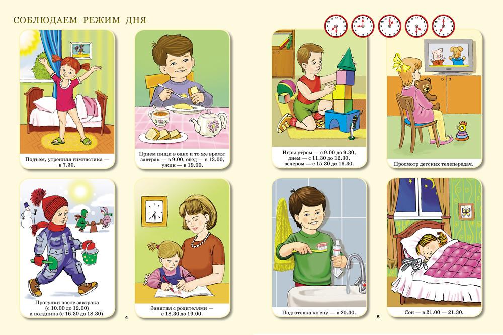 ребенок-привык-к-садику-режим-дня-и-питание
