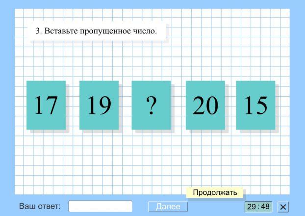 тест на лоичность математика