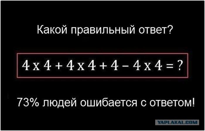 тест на математическую соображалку