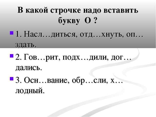 тест на русский язык буква о
