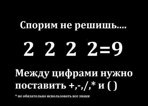 тест на спор по математике