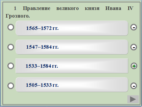 тест по истории Иван гРОзный