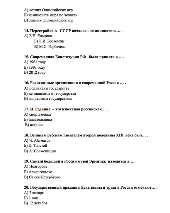 тест по истории СССР