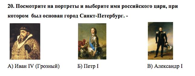 тест по истории Санкт- Петербург