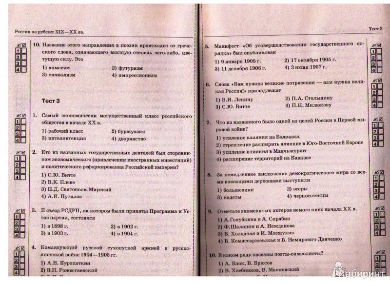 Россия и мир 10 класс данилов тесты