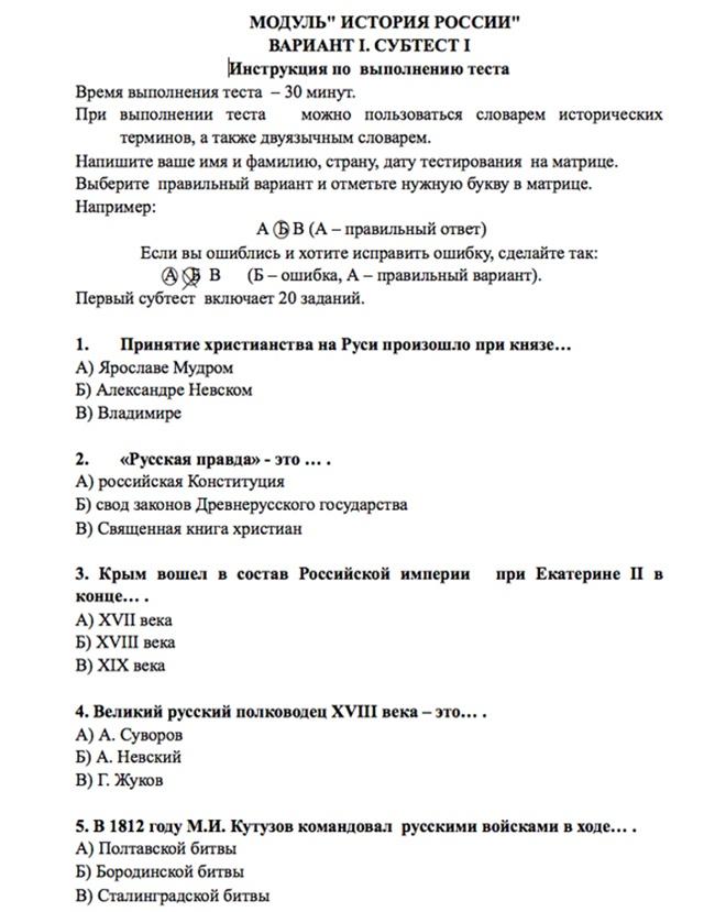 Тест по истории старой руси 10 класс