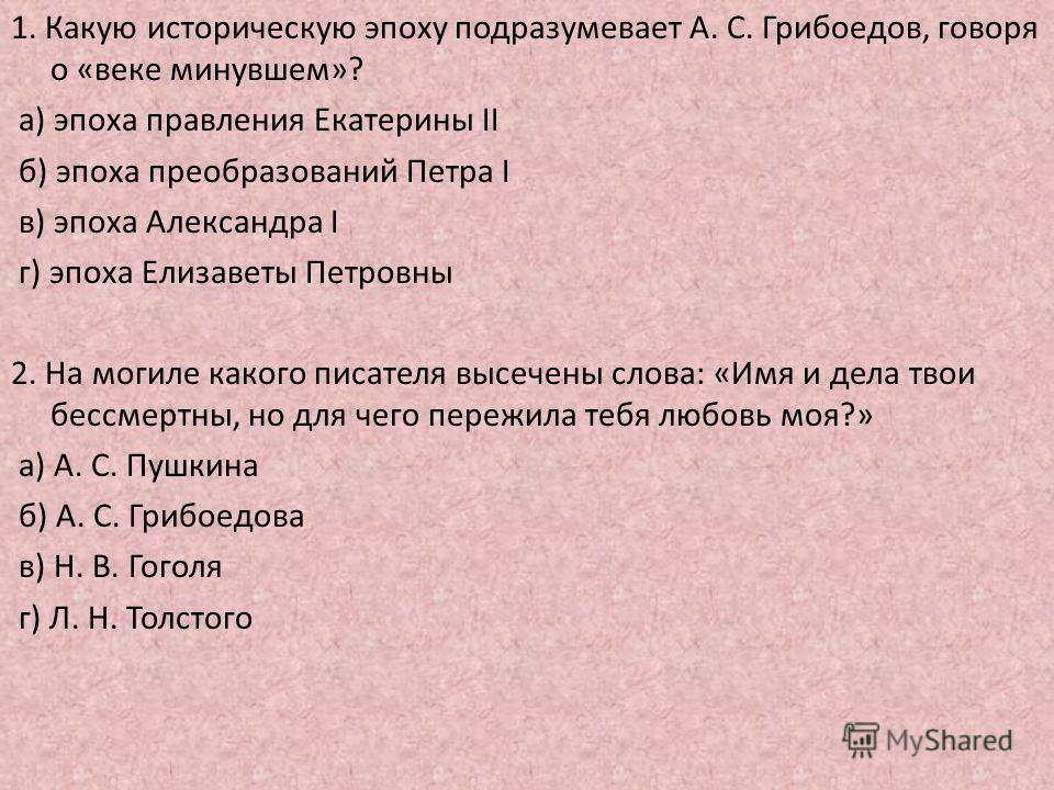 тест по литературе Грибоедов