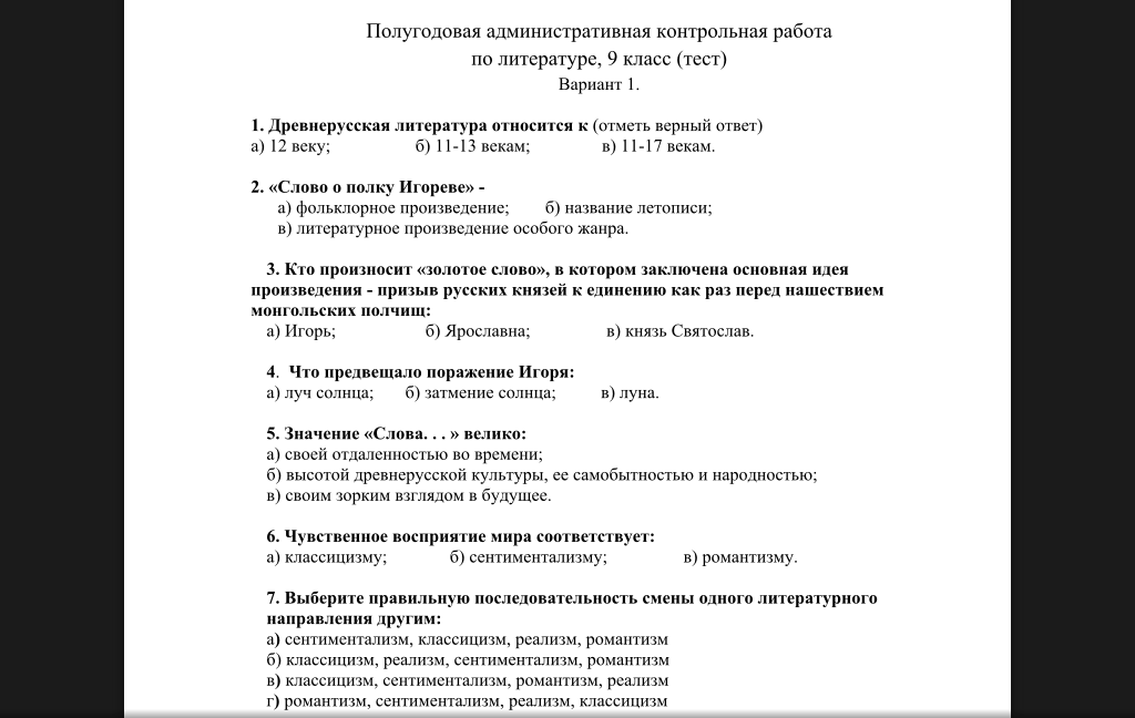 тест по литературе Древняя Русь