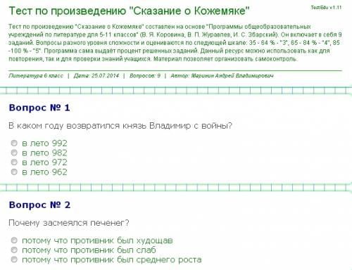 тест по литературе Кожемяка