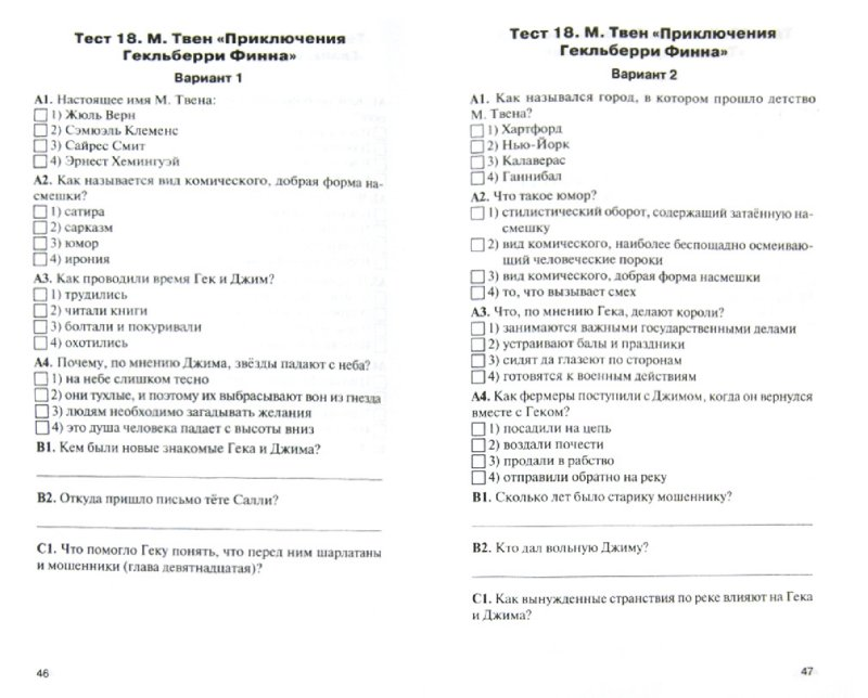 тест по литературе Марк Твен