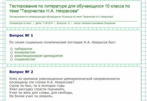 тест по литературе Некрасов