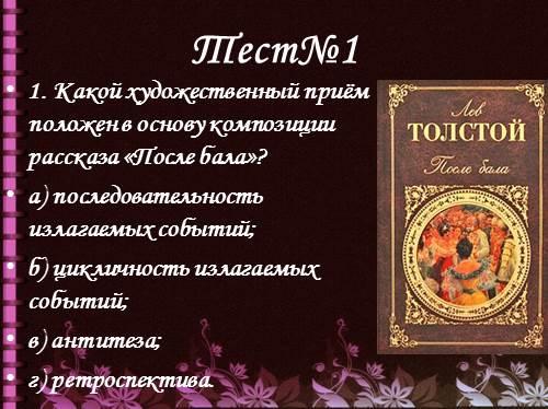 тест по литературе Толстой