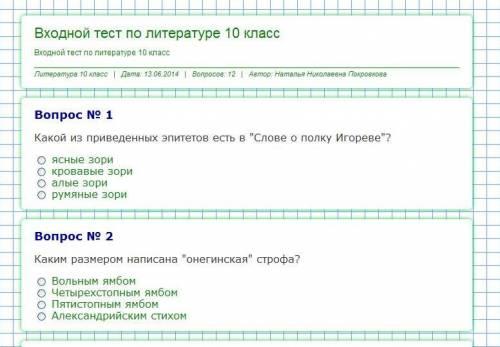 тест по литературе пушкин