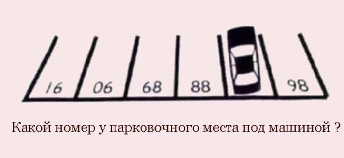 тест по математике с парковкой