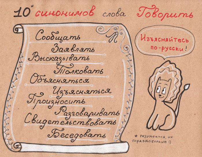 тест по русской речи