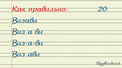 тест по русскому визави