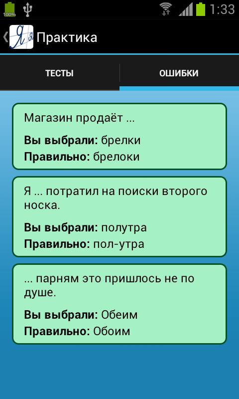 тест по русскому как правильно писать брелок