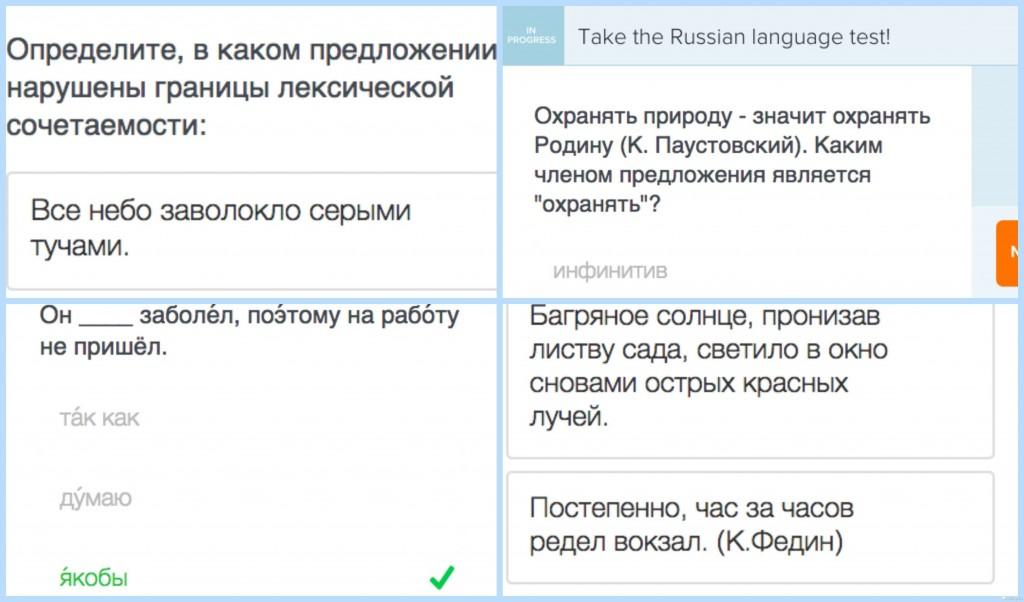 тест по русскому логическая сочетаемость