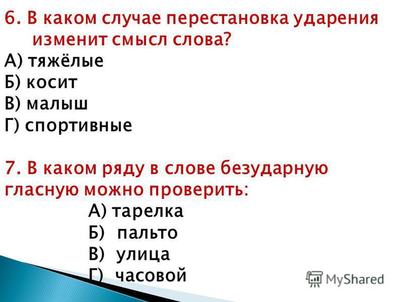 тест по русскому перестановка ударения