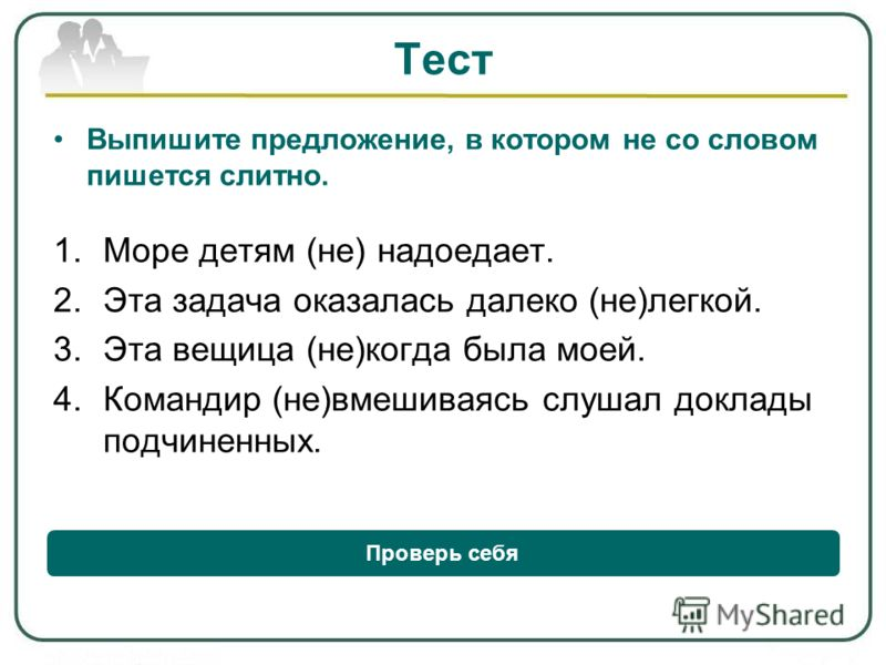 тест по русскому приставка не