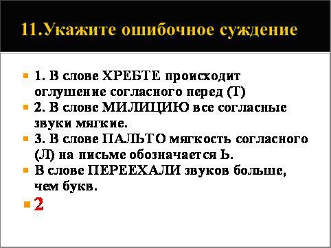 тест по русскому указать ошибку
