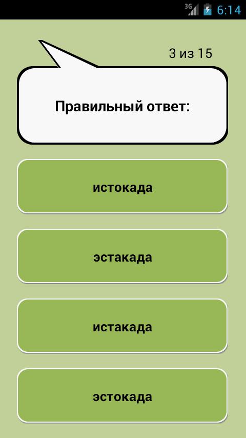 тест по русскому эстакада